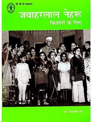 जवाहरलाल नेहरू किशोरों के लिए: Jawaharlal Nehru For Teenagers