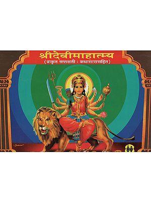 श्रीदेवीमाहात्म्य – Shri Devi Mahatmaya (Marathi)