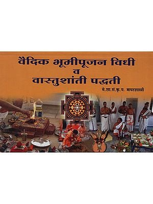 वैदिक भूमीपूजन विधी व वासतुशांती पध्दती - Vedic Land-Worshiping Method and Vastu Shanti Practices (Marathi)