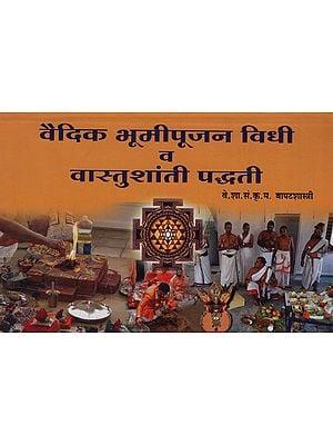 वैदिक भूमीपूजन विधी व वासतुशांती पध्दती - Vedic Land-Worshiping Method and Vastu Shanti Practices (Marathi)