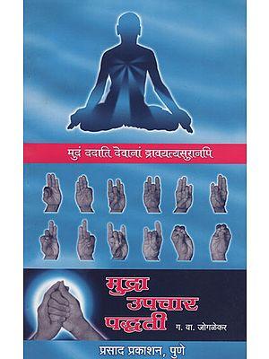 मुद्रा उपचार पाध्दती - Mudras Treatment Methods (Marathi)