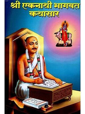 श्री एकनाथी भागवत कथासार: Shri Ekanathi Bhagawat Kathasar (Marathi)