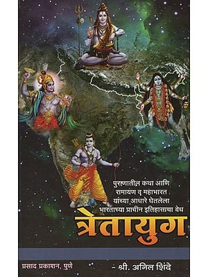 त्रेतायुग - The Treta Yuga (Marathi)