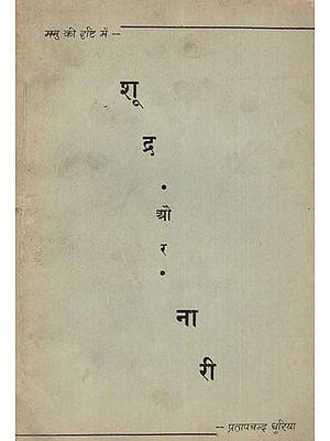 मनु की दृष्टि में - शूद्र और नारी: In The Eyes of Manu - Shudras and Women (An Old Rare Book)