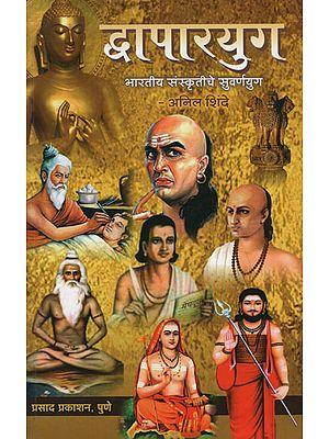 द्वापारयुग - Dwapara Yuga (Marathi)