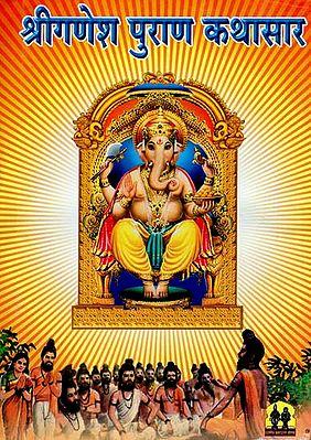श्रीगणेश पुराण कथासार: Shri Ganesha Purana Kathasar (Marathi)
