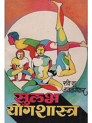 सुलभ योगशास्त्र - Easy Yoga Science (Marathi)