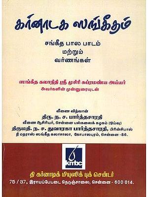 கர்னாடக ஸங்கீதம்: Carnatic Music (Tamil)