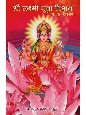 श्री लक्ष्मी पूजा विधान - Shri Lakshmi Puja Vidhan (Marathi)