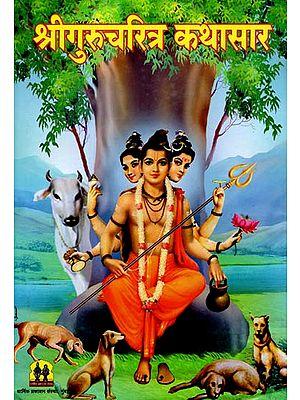 श्रीगुरुचरित्र कथासार: Shri Gurucharitra Kathasara (Marathi)
