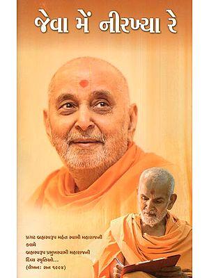 Jeva Me Nirakhya Re (Gujarati)