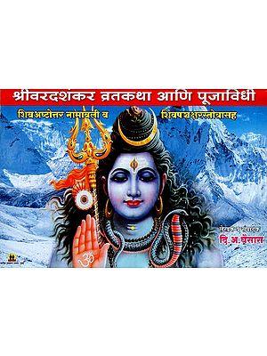 श्रीवरदशंकर व्रतकथा आणि पूजाविधी: Shri Vardashankar Vrata Katha and