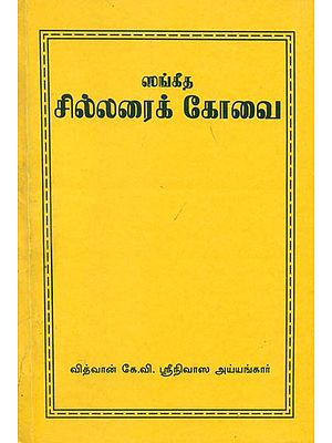 ஸங்கீத சில்லரைக் கோவை: Music - A Introduction (Tamil)