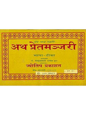 अथ प्रेतमञ्जरी: Atha Preta Manjari