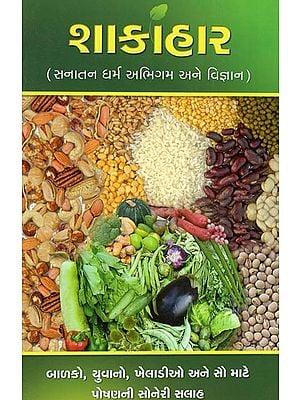 Shakahar - Sanatan Dharma Abhigam & Vignan (Gujarati)