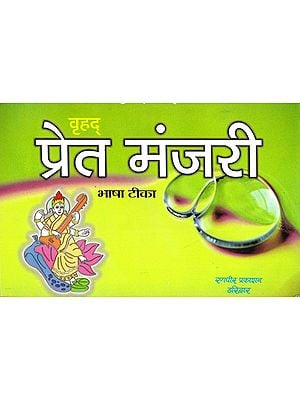 वृहद प्रेत मञ्जरी: Brihad Preta Manjari