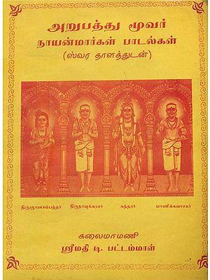 அறுபத்து மூவர் நாயன்மார்கள் பாடல்கள்: Sacred Sixty Three – The divine history of 63 Nayanmar (Tamil)