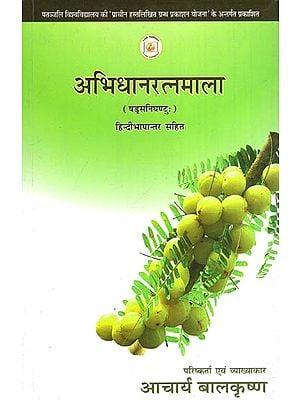अभिधानरत्नमाला (षड्रसनिघण्टु:) : Abhidhana Ratna Mala (Shadrasnighantu)