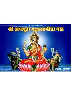 श्री अष्टपुत्रा महालक्ष्मीचा पाठ: Shri Ashtaputra Mahalaxmi Path (Marathi)