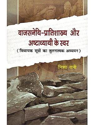 वाजसनेयी-प्रातिशाख्य और अष्टाध्यायी के स्वर (विधायक सूत्रों का तुलनात्मक अध्ययन): Sounds in Vajasneyi Pratishakhya and Ashtadhyayi