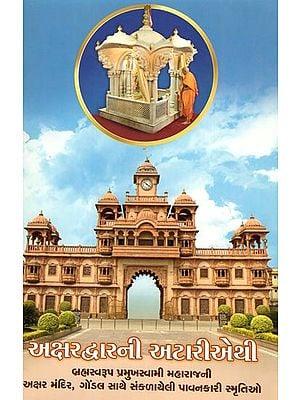Akshardwarni Atariyethi: (Gujarati)