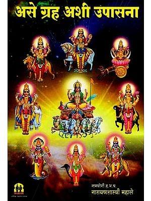 असे ग्रह अशी उपासना: The Worship of The Planets (Marathi)