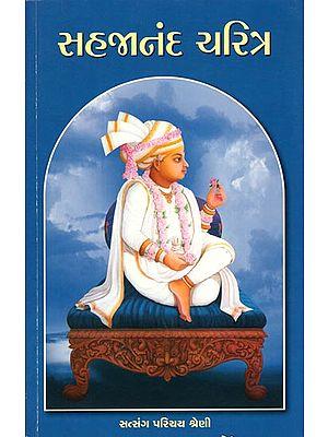 Sahajanand Charitra (Gujarati)
