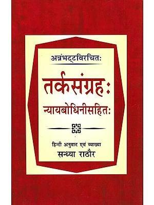 तर्कसंग्रह: न्यायबोधिनीसहित: Tarkasamgraha: Nyaybodhini Sahit