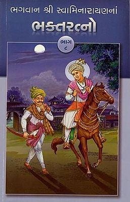 Bhagwan Shri Swaminarayanana Bhakta Ratno, Part-8 (Gujarati)