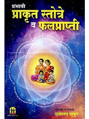 प्राकृत स्तोत्रे व फलप्राप्ती: Easy Enviormentel Source and Positive Response (Marathi)