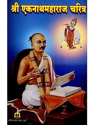 श्री एकनाथमहाराज चरित्र: Shri Eknath Maharaj Character (Marathi)