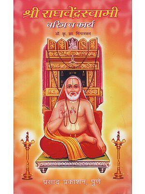 श्री राधवेंद्नस्वामी चरित्र व कार्य - The Character and Work of Shri Radhavendraswamy (Marathi)