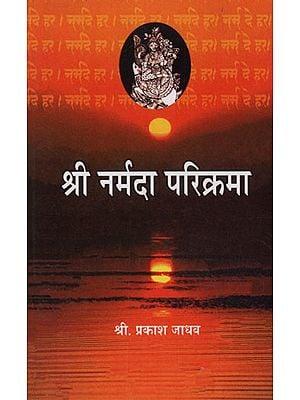 श्री नर्मदा परिक्रमा - Shri Narmada Parikrama (Marathi)