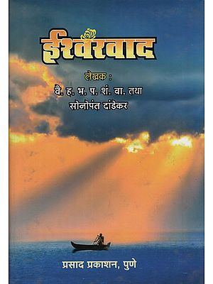ईशवरवाद – The Debate on God (Marathi)
