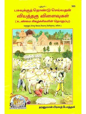 Miracles of Cow Nursing (Tamil)