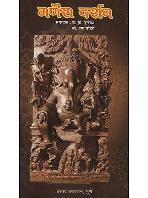 गणेश दर्शन - Ganesh Darshan (Marathi)