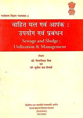 वहित मत एवं आपंक: उपयोग एवं प्रबंधन: Sewage and Sludge: Utilization & Management