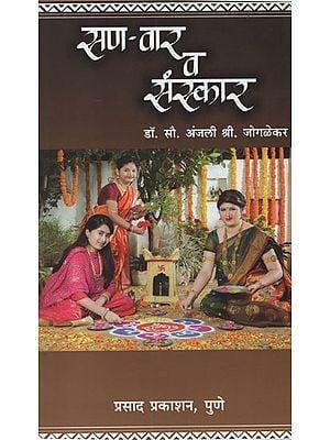 सण - वार व संस्कार – Festivals – Wars and Sanskar (Marathi)