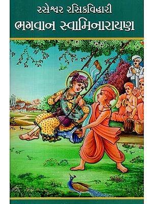 Raseshwar Rasikvihari Bhagwan Swaminarayan (Gujarati)