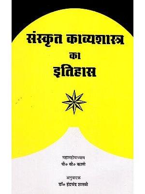 संस्कृत काव्यशास्त्र का इतिहास: Sanskrit Kavyashastra Ka Itihas