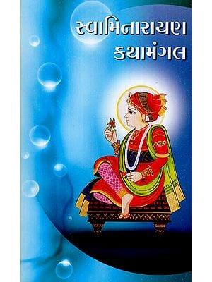 Swaminarayan Kathamangal (Gujarati)