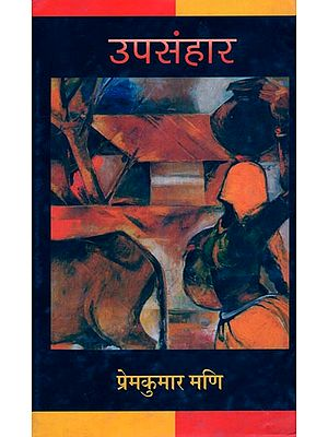 उपसंहार: Epilogue ( A Collection of Poems )