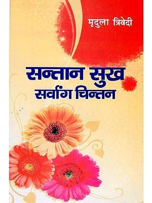 सन्तान सुख सर्वांग चिन्तन: Santan Sukh Sarvanga Chintan
