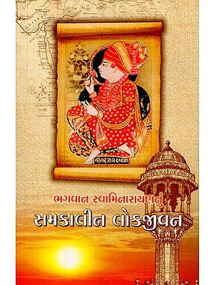 Bhagwan Swaminarayannu Samkalin Lokjivan (Gujarati)