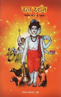 दत्त दर्शन - Dutt Darshan (Marathi)