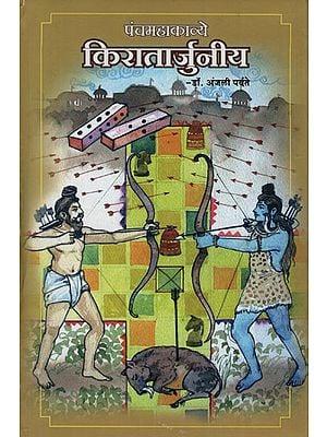 पंचमहाकाव्ये किरातार्जुनीय - Five Epic Episodes of Kiratarjuniya (Marathi)