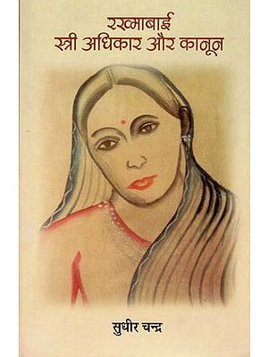 रख्माबाई स्त्री अधिकार और कानून: Rakhmabai Women's Rights and Law