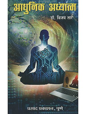 आधुनिक अध्यात्म - Modern Spirituality (Marathi)