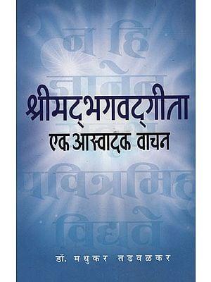 श्रीमद् भगवद् गीता एक आस्वादक वाचन -  Srimad Bhagavad Gita A Delicious Read (Marathi)