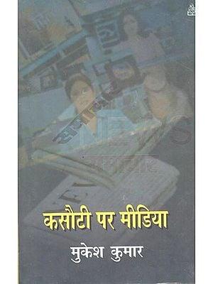 कसौटी ओर मीडिय: Kasauti Par Media